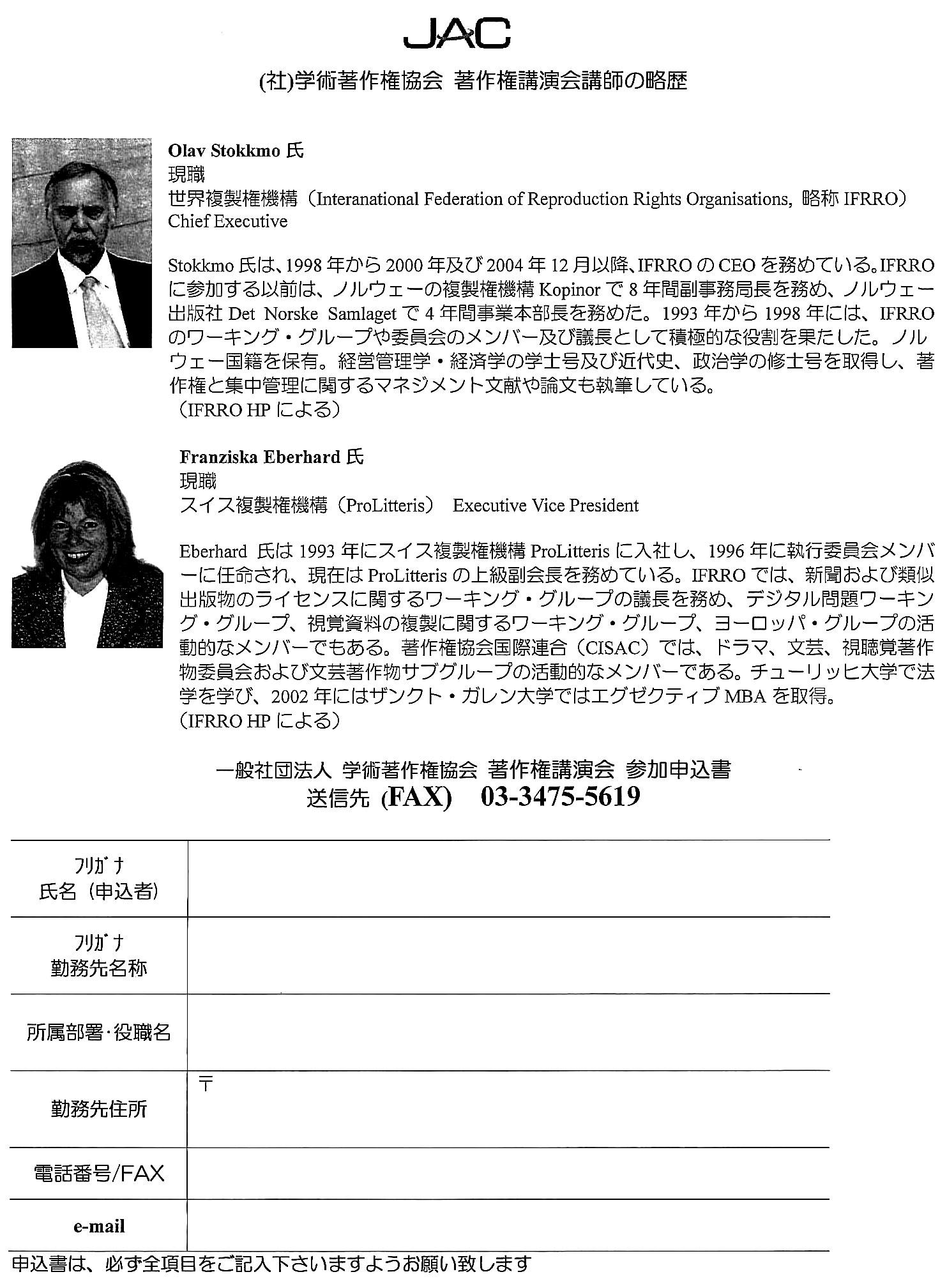 日本理科美術協会 -トピックス・...