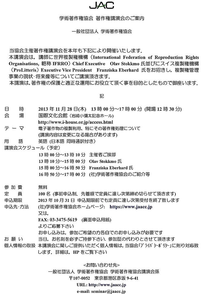 日本理科美術協会 -トピックス・ 「学術著作権協会 著作権講演会のご ...
