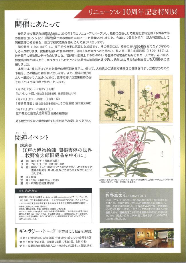 日本理科美術協会 -トピックス・ 「江戸の博物絵師 関根雲停 牧野 ...