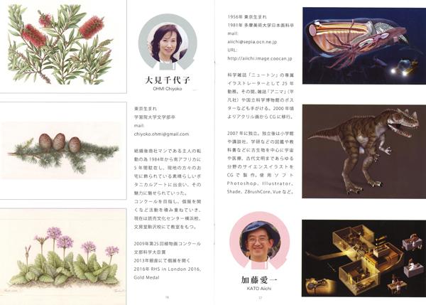 一般社団法人日本理科美術協会